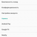 Настройки - Безопасность - Гугл Защита