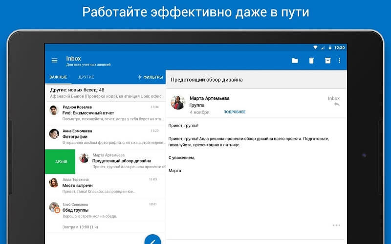 Microsoft Outlook для Android на планшете