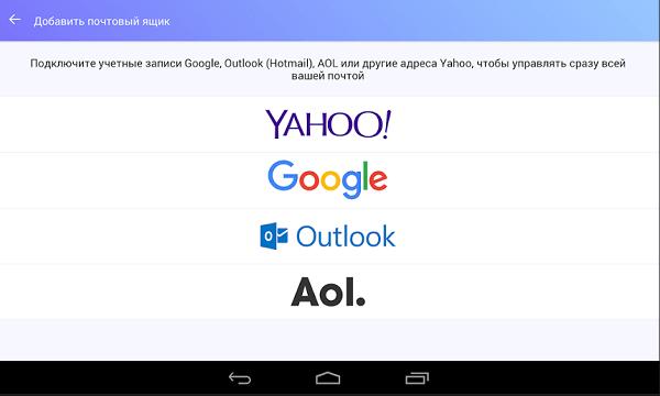 Скачать Yahoo Mail для Андроид