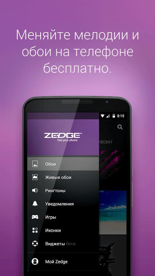 Скачать ZEDGE на Андроид