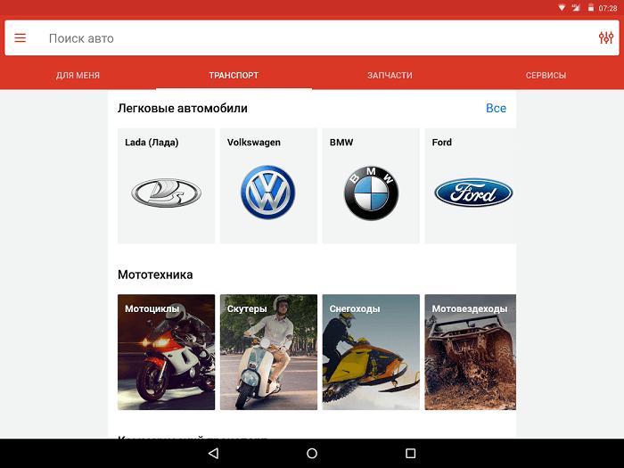 Скачать Авто Ру на Андроид бесплатно