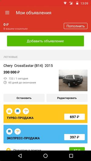 авто ру apk
