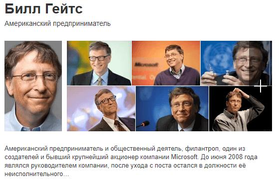 Билл Гейтс остановил выбор на Android