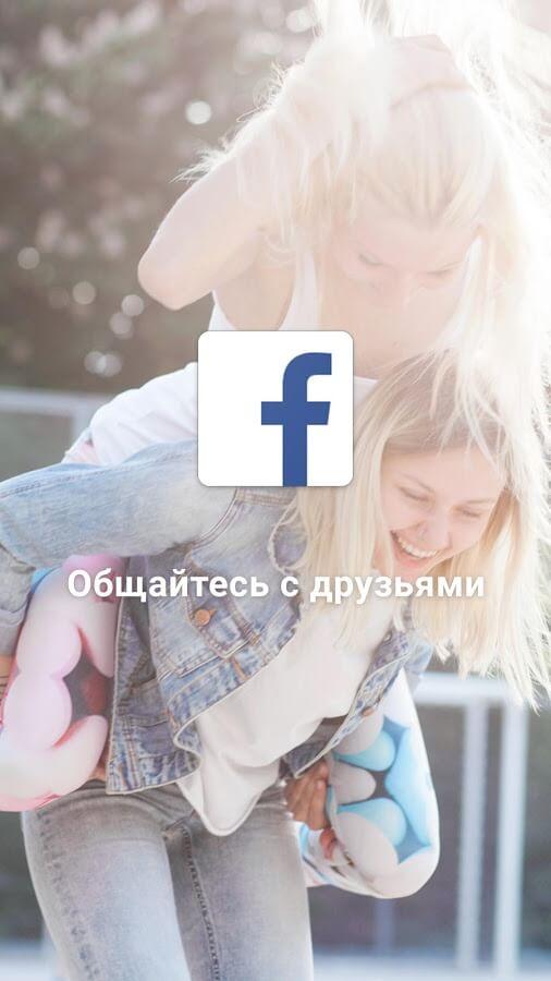Скачать Фейсбук Лайт на Андроид бесплатно
