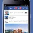 Скачать Фейсбук Лайт