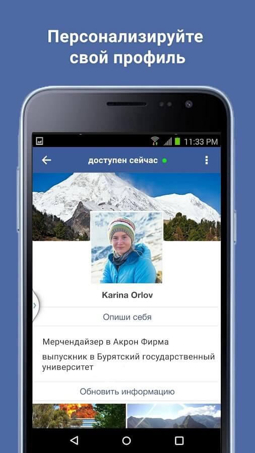 фейсбук видео apk