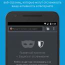 Скачать Firefox для Андроид устройств