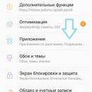 Как блокировать спам в Android-гаджетах