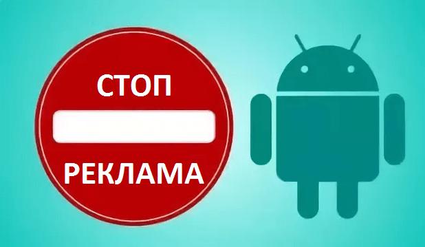 Как избавиться от вирусной рекламы с Android
