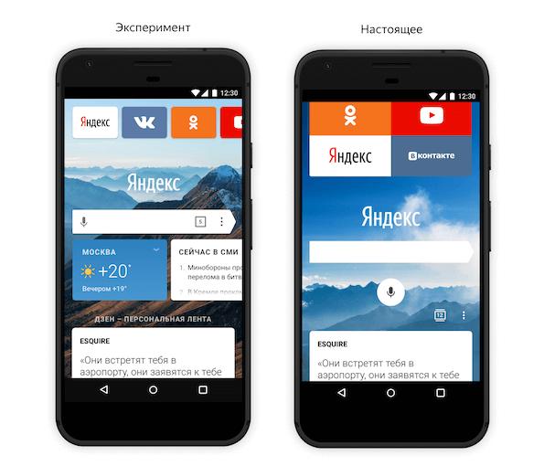 Новые виджеты для теста в Яндекс браузере