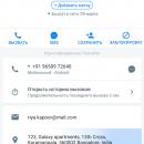 Скачать Truecaller для Андроид бесплатно на русском языке