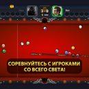 Скачать 8 Ball Pool на Андроид бесплатно