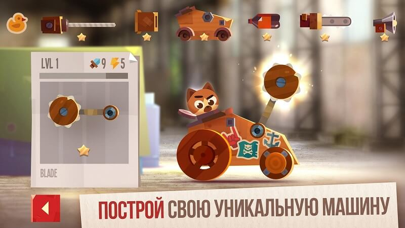 Скачать CATS: Crash Arena Turbo Stars на Андроид
