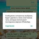 Функционал WhatsApp пополнился долгожданной новинкой