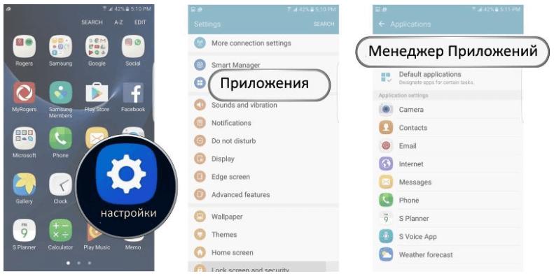 Как отключить наложения приложений в Android
