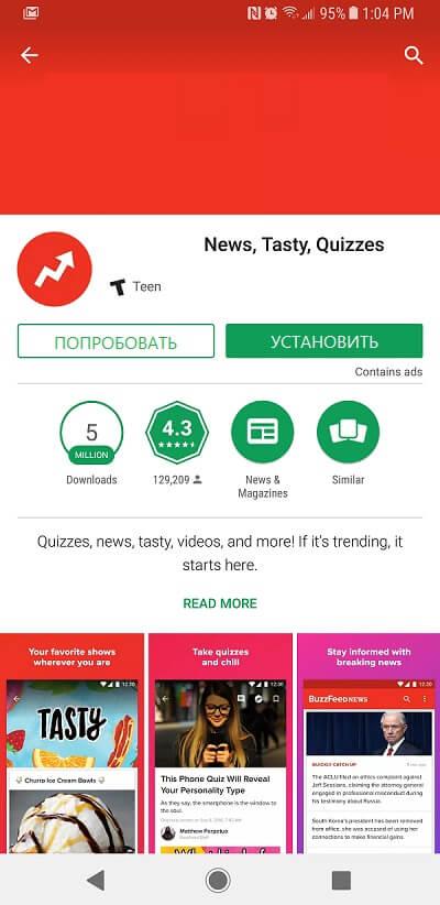 Как воспользоваться Instant Apps в Google Play