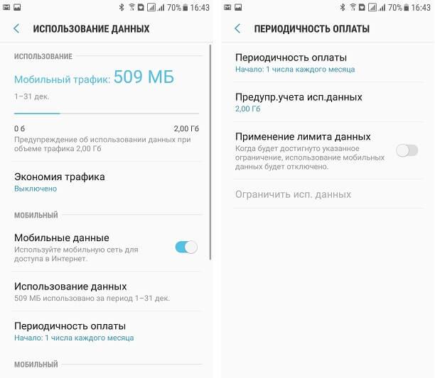 Настройка использования мобильного интернета