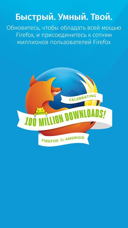 Quantum Firefox уже доступен для Android
