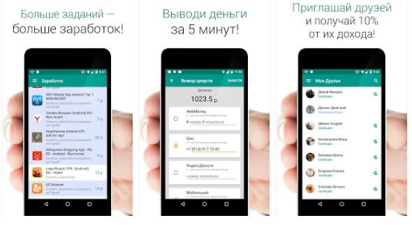Скачать Адверт Апп на Андроид