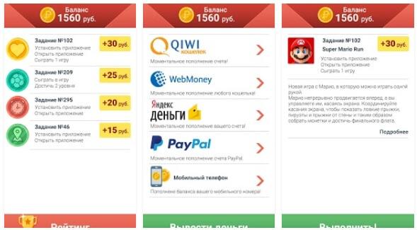 программы для заработка денег на Андроид