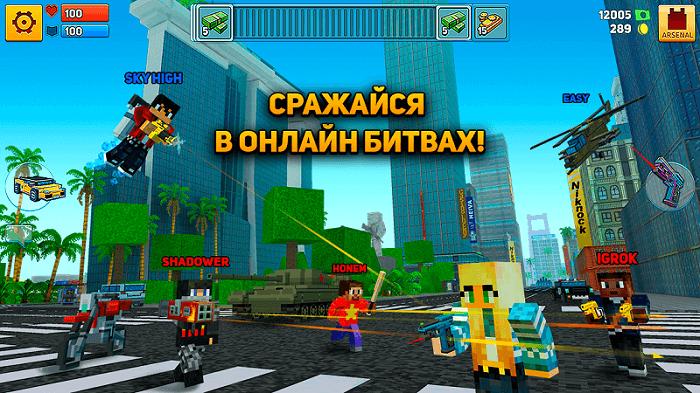 Скачать Block City Wars на Андроид