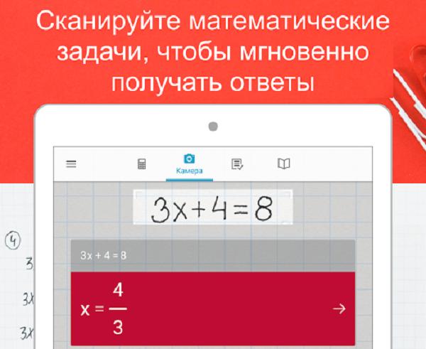 Photomath камера калькулятор на Андроид