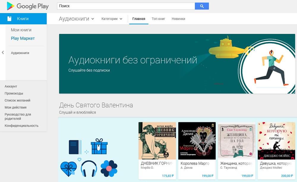 В Google Play новый раздел Аудиокниги