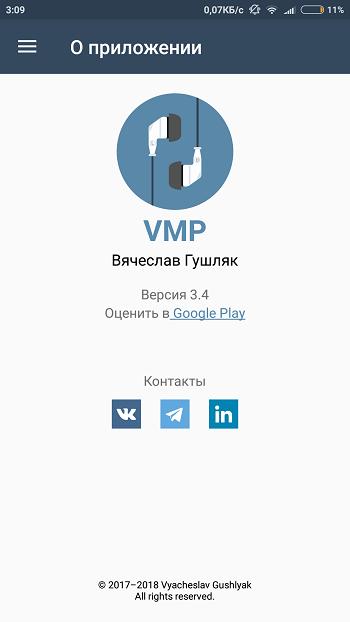 Скачать VMP ВК музыка на Андроид