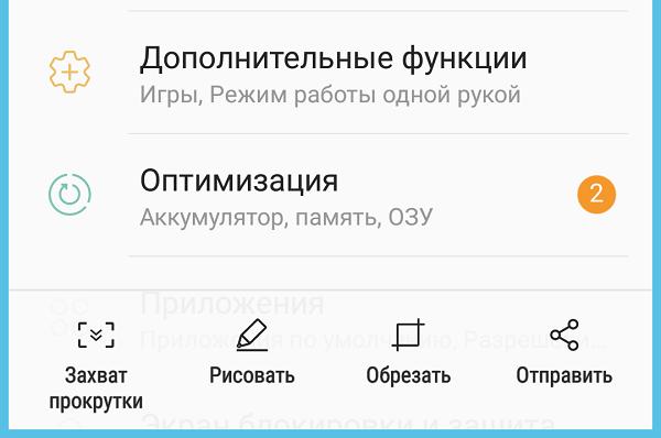 Android станет редактировать скриншоты