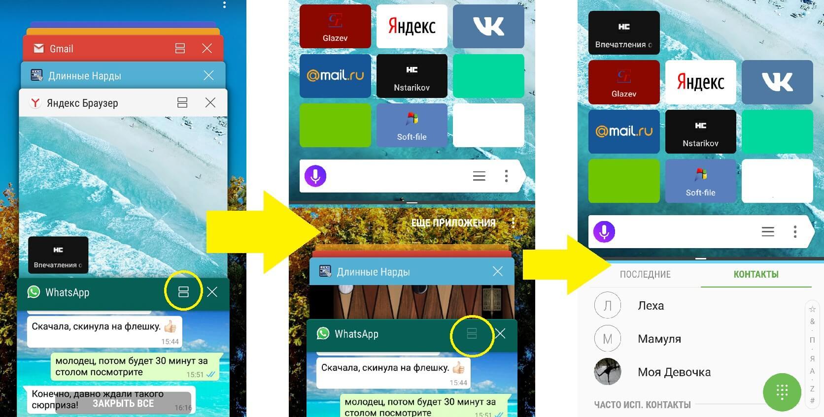 Как включить режим мультиоконности на Android