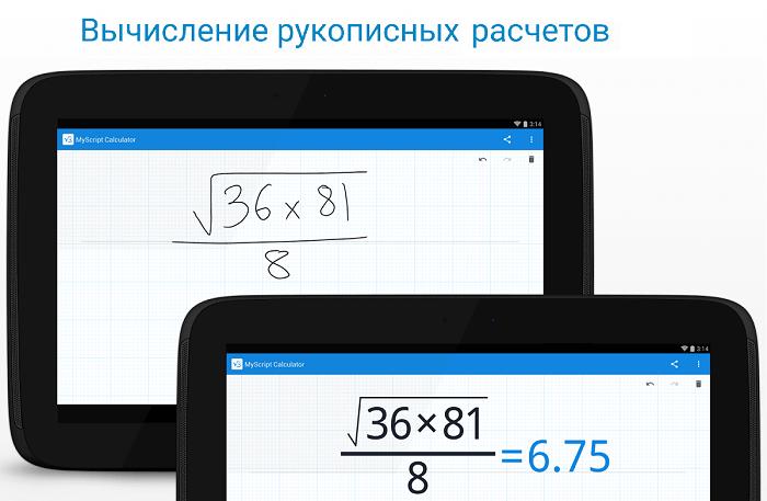 MyScript Calculator на Андроид