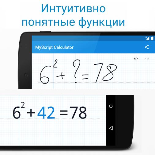 Скачать MyScript Calculator на Андроид на русском языке