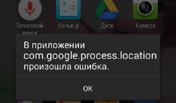 Что делать, если приложение выдает ошибку на Андроид