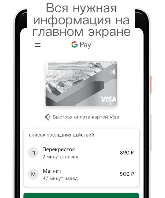 Скачать Google Pay на Андроид