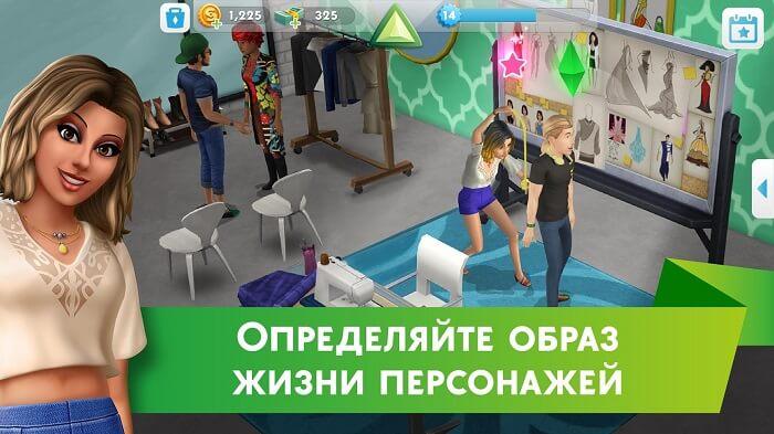 Скачать игру Симс на Андроид