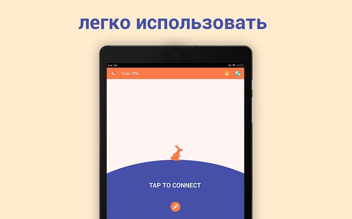 Скачать Турбо ВПН на Андроид бесплатно