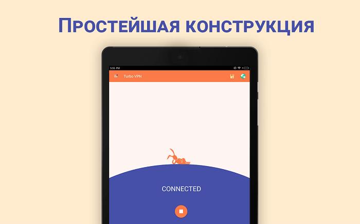 Скачать Турбо ВПН на Андроид бесплатно на русском языке