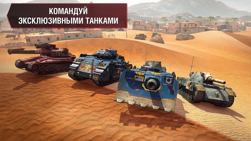 Скачать World of Tanks Blitz на Андроид бесплатно на русском