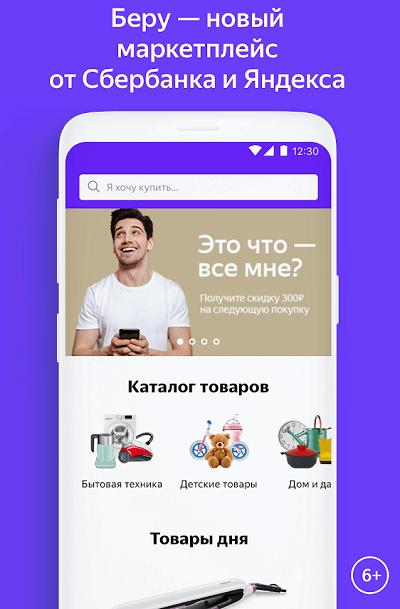 Скачать Приложение Беру на Андроид