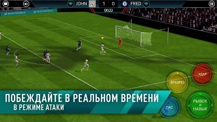 FIFA Футбол на Андроид