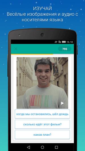 Скачать Memrise на Андроид