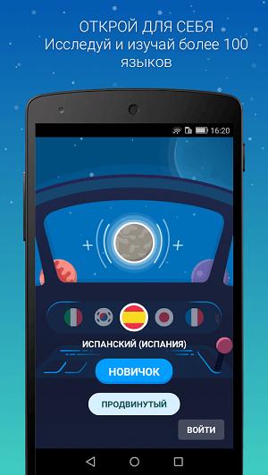 Memrise для Android