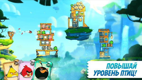 Скачать Angry Birds 2 на Андроид