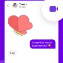 Скачать Badoo на Андроид бесплатно на русском языке с официального сайта