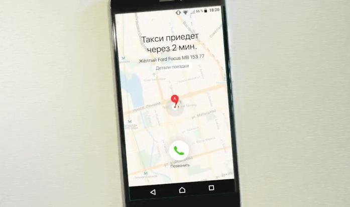Скачать бесплатно Яндекс такси на телефон