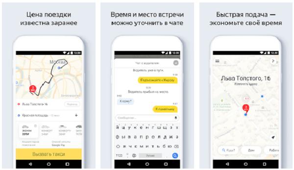 Скачать бесплатно Яндекс такси на телефон Андроид