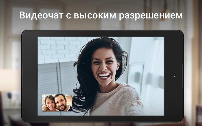 Скачать Google Duo на Андроид