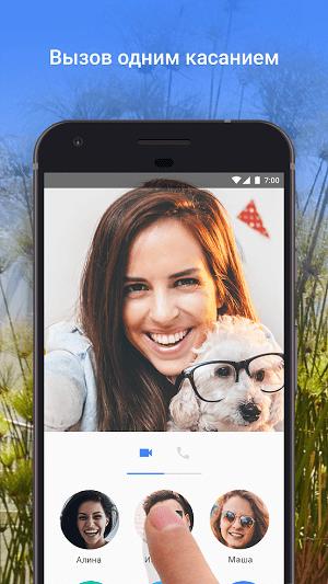 Google Duo на Андроид