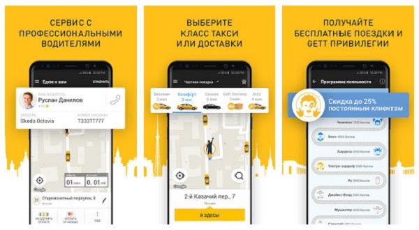 Приложение заказа такси от Gett