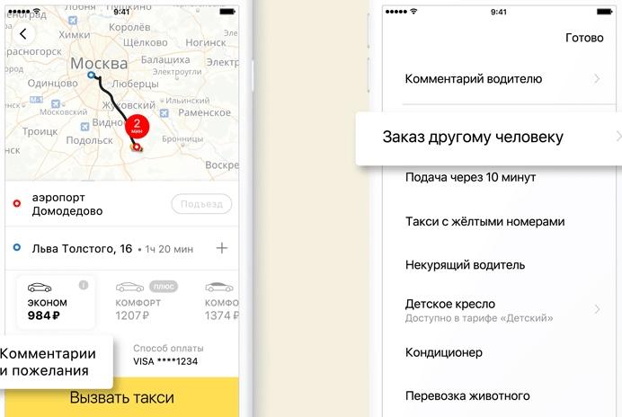 Новое в Яндекс такси